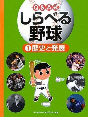 Q&A式しらべる野球〈1〉歴史と発展
