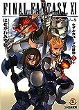 ファイナルファンタジーXI ザルカバードの鼓動 3 (ファミ通文庫)