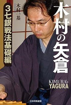 [木村 一基]の木村の矢倉 3七銀戦法基礎編