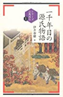 一千年目の源氏物語 (シリーズ古典再生)