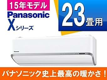 パナソニック ルームエアコン 冷房時おもに23畳用 単相200V クリスタルホワイト 《2015年モデル Xシリーズ》 CS-715CX2-W