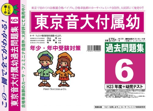 東京音楽大学付属幼稚園【東京都】 H24年度用過去問題集6(H23+幼児テスト)