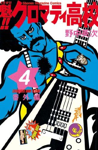魁!!クロマティ高校(4) (週刊少年マガジンコミックス)
