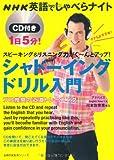 NHK英語でしゃべらナイト CD付き 1日5分! シャドーイングドリル入門―スピーキング&リスニング力がぐーんとアップ! (主婦の友生活シリーズ)