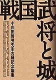 戦国武将と城: 小和田哲男先生古稀記念論集