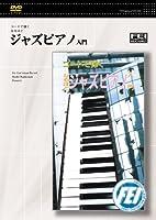 コードで弾くなるほど ジャズピアノ入門 [DVD]