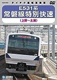 E531系常磐線特別快速(上野~土浦間) [DVD]