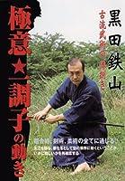 DVD>黒田鉄山 極意一調子の動き―古流武術の体捌き (<DVD>)
