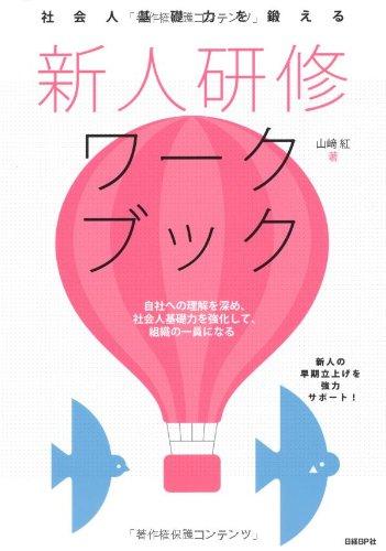 社会人基礎力を鍛える 新人研修ワークブック (キャリア/コミュニケーションシリーズ)
