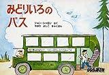 みどりいろのバス (ほるぷの紙芝居―たのしい海外秀作シリーズ (2))
