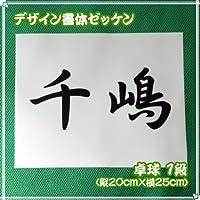 ゼッケン(卓球用1段組/デザイン書体)W25cm×H20cm 文字カラー 紺 書体 行書体