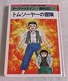 トム・ソーヤーの冒険 (まんがトムソーヤ文庫 コミック世界名作シリーズ)
