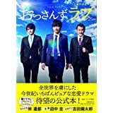 土曜ナイトドラマ「おっさんずラブ」公式ブック