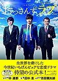 PDFを無料でダウンロード 土曜ナイトドラマ「おっさんずラブ」公式ブック