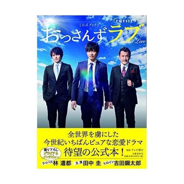 土曜ナイトドラマ「おっさんずラブ」公式ブックの商品画像