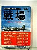 戦場―東部ニューギニア決戦 (1974年) (太平洋戦争ノンフィクション)