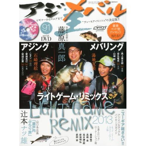 Lure magazine salt (ルアーマガジン・ソルト) 別冊 メバル王×アジング王 2013年 12月号 [雑誌]