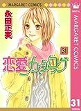 恋愛カタログ 31 (マーガレットコミックスDIGITAL)