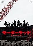 モーターラッド[DVD]