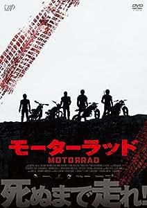 モーターラッド [DVD]