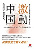 激動中国-中国人記者には書けない「14億人への提言」