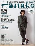 Hanako (ハナコ) 2010年 1/28号 [雑誌]