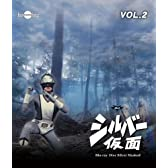 シルバー仮面 Blu-ray  Vol.2