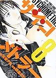サイコメトラー(8) (ヤンマガKCスペシャル)