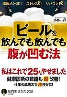 ビールを飲んでも飲んでも腹が凹む法 (知的生きかた文庫)