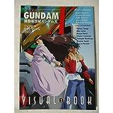 TVアニメ完全ビジュアルブック 機動新世紀ガンダムX AFTER WAR 0015 (Dセレクション)