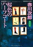 桜色のハーフコート―杉原爽香、三十四歳の秋 (光文社文庫)