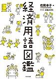 経済用語図鑑