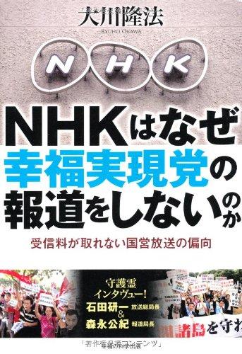 NHKはなぜ幸福実現党の報道をしないのか (OR books)の詳細を見る