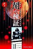 霊能者・寺尾玲子の新都市伝説 闇の検証 第一巻 【戦国・幕末時代編】