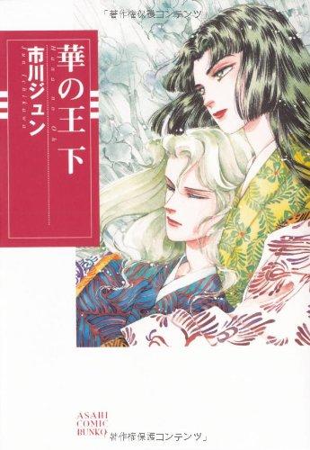 華の王 下 (朝日コミック文庫 い 70-2)の詳細を見る