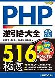 PHP逆引き大全516の極意