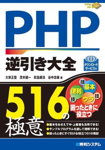 PHP逆引き大全516の極意の詳細を見る