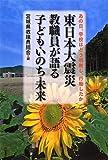 東日本大震災 教職員が語る子ども・いのち・未来