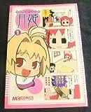 マジキュー4コマ 月姫(1) (マジキューコミックス)