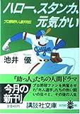 ハロー、スタンカ、元気かい―プロ野球外人選手列伝 (講談社文庫)