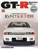 GT-R Magazine (ジーティーアールマガジン) 2015年 01月号