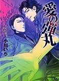 愛の弾丸 [『愛の弾丸』シリーズ作] (幻冬舎ルチル文庫)