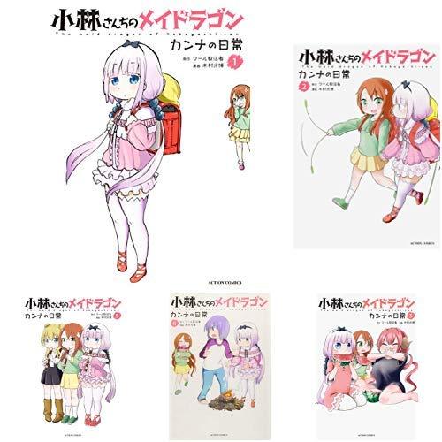 小林さんちのメイドラゴン カンナの日常 1-5巻 新品セット (クーポン「BOOKSET」入力で+3%ポイント)