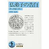 仏弟子の告白―テーラガーター (岩波文庫 青 327-1)