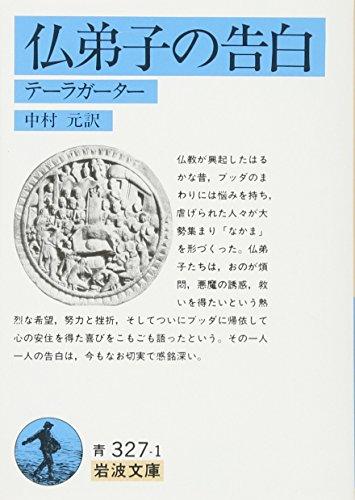 仏弟子の告白―テーラガーター (岩波文庫 青 327-1)の詳細を見る