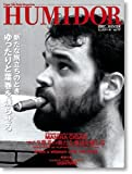 HUMIDOR(ヒュミドール)vol.17 画像