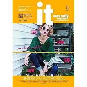 it was only magazine 2014年11月号
