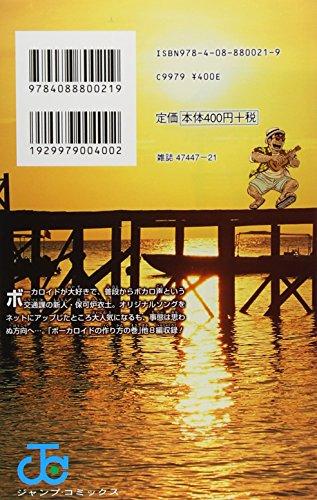 こちら葛飾区亀有公園前派出所 189 (ジャンプコミックス)