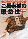新装版ご長寿猫の医・食・住 (どうぶつシリーズ)