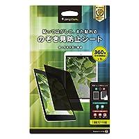Simplism iPad mini4 貼って剥がせる のぞき見防止 液晶保護シート